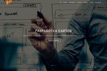 Портфолио: сайт-визитка на WordPress (v.3)