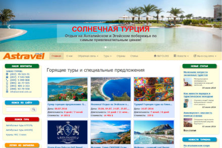 Сайт туристического агентства Астравел