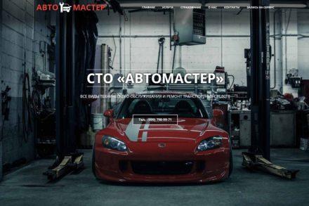 Landing Page харьковского СТО «Автомастер»