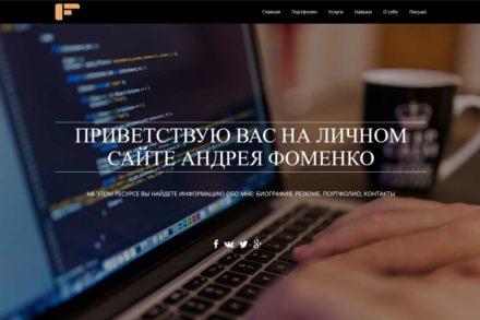 Портфолио на базе одностраничной темы WordPress (v.2)
