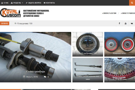 Сайт мото-мастерской по созданию мотоциклов Kovalcustom