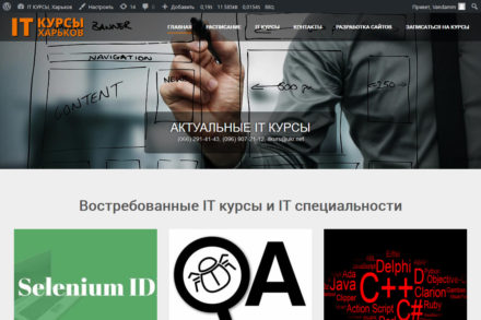 Landing Page для школы IT-курсов
