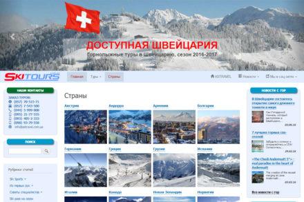 Сайт туристического агентства Skitours