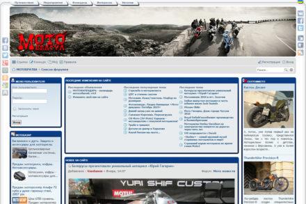 Мото-портал на базе форумного скрипта PHPBB3.1