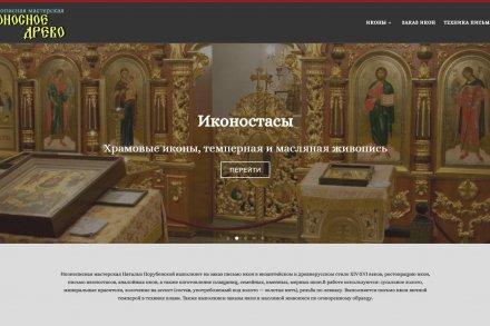 Сайт иконописной мастерской «Плодоносное Древо»