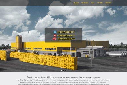 Landing Page gazobeton.kharkiv.ua