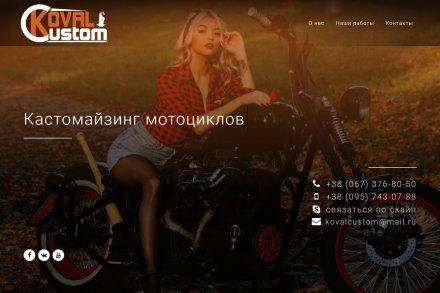 Сайт мото-мастерской Kovalcustom v.2