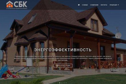 Landing Page СБК